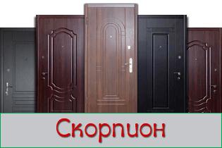 входные двери Скорпион